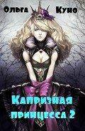 Куно Ольга - Капризная принцесса 2 (СИ)