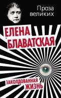Блаватская Елена Петровна - Заколдованная жизнь (сборник)