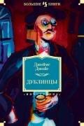 Джойс Джеймс - Дублинцы (сборник)