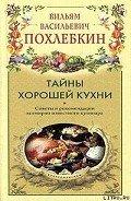 Похлебкин Вильям Васильевич - Тайны хорошей кухни