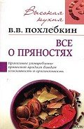 Похлебкин Вильям Васильевич - Все о пряностях