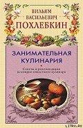 Похлебкин Вильям Васильевич - Занимательная кулинария