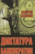 Катасонов Валентин Юрьевич - Диктатура банкократии. Оргпреступность финансово-банковского мира. Как противостоять финансовой каба