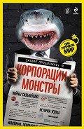 Соловьев Александр - Корпорации-монстры: войны сильнейших, истории успеха