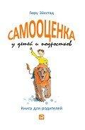 Шинкаренко Наргис - Самооценка у детей и подростков. Книга для родителей