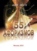 Ангелов Андрей - 55 афоризмов