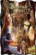 Читать книгу Волшебство на троих (СИ)