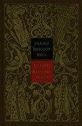 Коллектив авторов - Русские народные сказки. Том 1