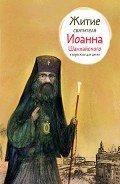 Ткаченко Александр Борисович - Житие святителя Иоанна Шанхайского в пересказе для детей