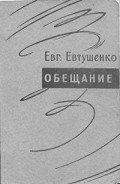 Евтушенко Евгений Александрович - Обещание