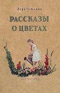 Ветлина Вера Арсеньевна - Рассказы о цветах