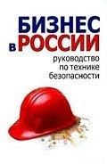 Гладкий Алексей Анатольевич - Бизнес в России: руководство по технике безопасности