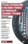 Гладкий Алексей Анатольевич - Техобслуживание и мелкий ремонт автомобиля своими руками.