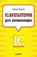 Гладкий Алексей Анатольевич - 1С: Бухгалтерия 8 с нуля. 100 уроков для начинающих