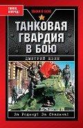 Шеин Дмитрий Владимирович - Танковая гвардия в бою