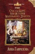 Гаврилова Анна Сергеевна - Счастье вдруг, или История маленького дракона