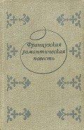 Гюго Виктор - Клод Гё (др. перевод)