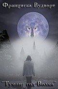 Вудворт Франциска - Туман: год Волка (СИ)