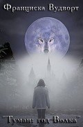 Читать книгу Туман: год Волка (СИ)