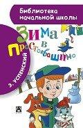 Успенский Эдуард Николаевич - Зима в Простоквашино (с иллюстрациями)
