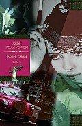 Голсуорси Джон - Конец главы. Том 1. Девушка ждет. Пустыня в цвету