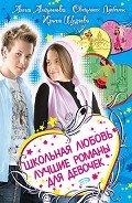 Щеглова Ирина Владимировна - Школьная любовь (сборник)