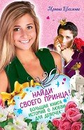 Щеглова Ирина Владимировна - Найди своего принца! Большая книга историй о любви для девочек