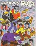 Седлер Майкл - История рока в комиксах