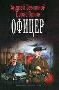 Земляной Андрей Борисович - Офицер