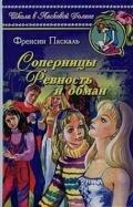 Читать книгу Соперницы