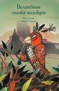 Коллектив авторов - Волшебные сказки индейцев