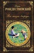 Рождественский Роберт Иванович - Вся жизнь впереди… (сборник)