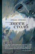 Борисова Ариадна Валентиновна - Змеев столб