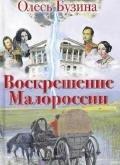 Бузина Олесь - Воскрешение Малороссии