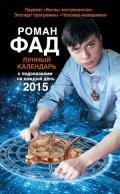 Фад Роман Алексеевич - Лунный календарь с подсказками на каждый день 2015