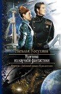 Косухина Наталья Викторовна - Мужчина из научной фантастики