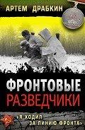 Драбкин Артем Владимирович - Фронтовые разведчики. «Я ходил за линию фронта»