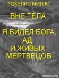 Рохелио Миллс - Находясь вне тела, я видел Бога, ад и живых мертвецов (ЛП)