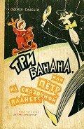 Слабый Зденек - Три банана, или Пётр на сказочной планете (с иллюстрациями)