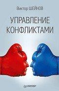 Шейнов Виктор Павлович - Управление конфликтами
