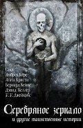 Кристи Агата - Серебряное зеркало и другие таинственные истории