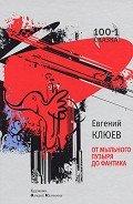 Клюев Евгений Васильевич - От мыльного пузыря до фантика (сборник)