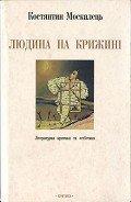 Москалець Костянтин - Людина на крижині. Літературна критика та есеїстика
