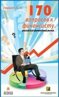 Паранич Андрей Владимирович - 170 вопросов финансисту. Российский финансовый рынок