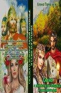 Читать книгу Сказка о зеленоглазой колдунье и семи богатырях (СИ)