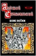 Сапковский Анджей - Божі воїни
