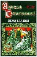 Сапковский Анджей - Вежа блазнів
