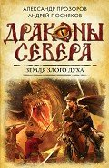 Посняков Андрей - Земля Злого Духа