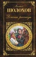 Шолохов Михаил Александрович - Донские рассказы (сборник)