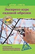 Окунева Ирина Борисовна - Экспресс-курс садовой обрезки